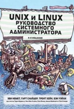 Unix Руководство Системного Администратор